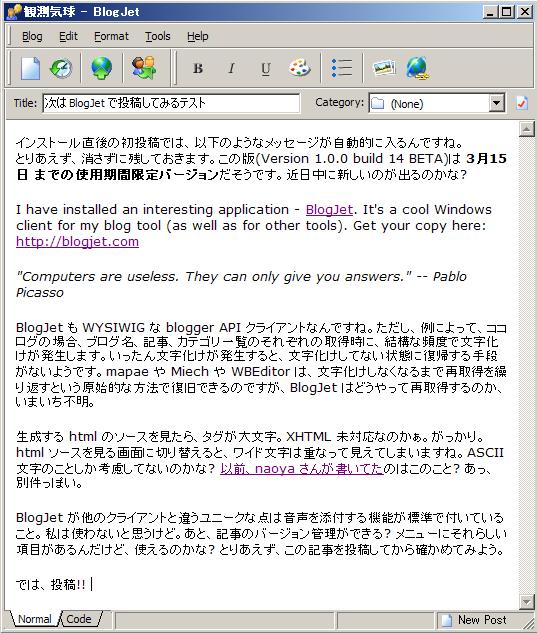 BlogJet で記事を編集中